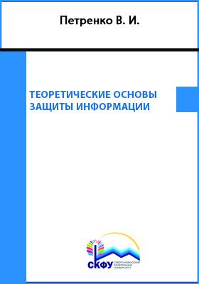 Теоретические основы защиты информации: учебное пособие