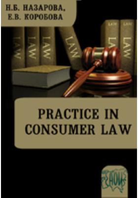 Practice in Consumer Law: учебно-практическое пособие