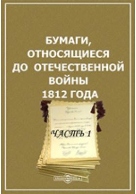 Бумаги, относящиеся до Отечественной войны 1812 года, Ч. 1