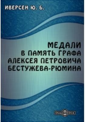 Медали в память графа Алексея Петровича Бестужева-Рюмина
