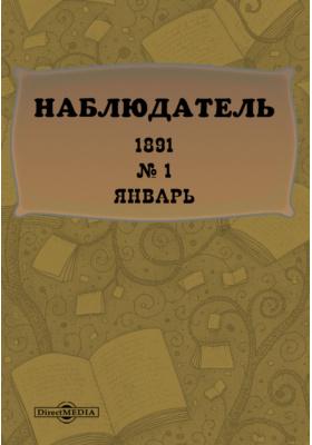 Наблюдатель. 1891. № 1, Январь