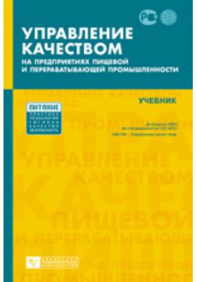 Управление качеством на предприятиях пищевой и перерабатывающей промышленности: учебник