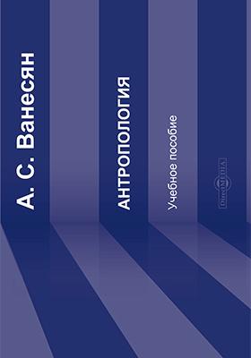 Антропология: учебное пособие