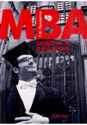 MBA: задачи и решения : Учебно-практическое пособие