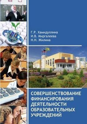 Совершенствование финансирования деятельности образовательных учреждений: монография