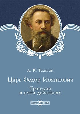 Царь Федор Иоаннович : трагедия в пяти действиях