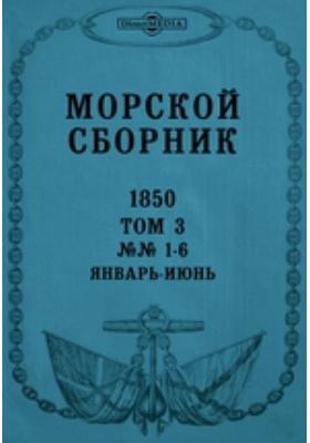 Морской сборник. 1850. Т. 3, №№ 1-6, Январь-июнь