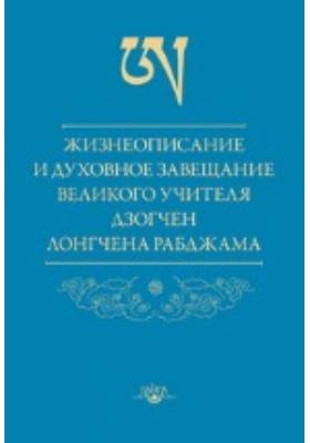 Жизнеописание идуховное завещание великого учителя дзогчен Лонгчена Рабджама
