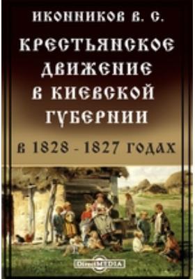 Крестьянское движение в Киевской губернии в 1828 - 1827 годах