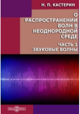 О распространении волн в неоднородной среде, Ч. 1. Звуковые волны