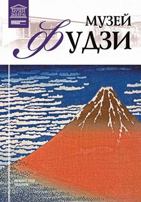 Т. 46. Музей Фудзи