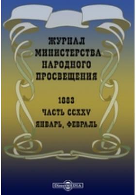 Журнал Министерства Народного Просвещения. 1883. Январь-февраль, Ч. 225