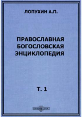 Православная богословская энциклопедия: энциклопедия. Т. 1