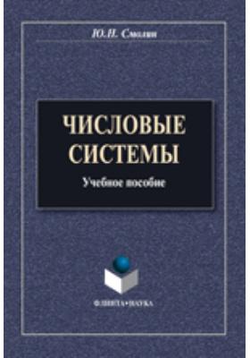 Числовые системы: учебное пособие
