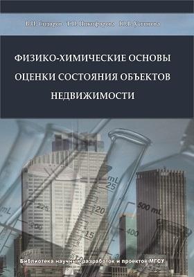 Физико-химические основы оценки состояния объектов недвижимости: монография