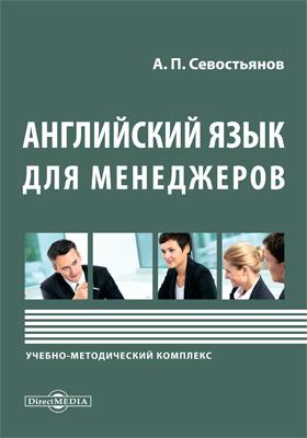 Английский язык для менеджеров: учебно-методический комплекс