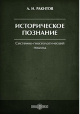 Историческое познание: Системно-гносеологический подход: монография