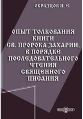 Опыт толкования книги св. пророка Захарии, в порядке последовательного чтения священного писания