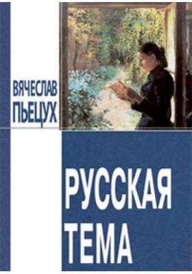 Русская тема. Размышления о литературе