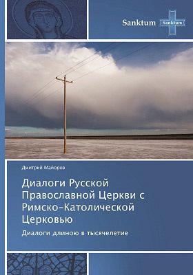 Диалоги Русской Православной Церкви с Римско-Католической Церковью : диалоги длиною в тысячелетие: студенческая научная работа