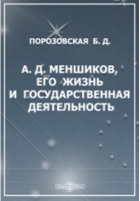 А. Д. Меншиков. Его жизнь и государственная деятельность