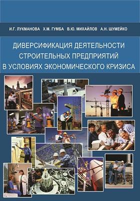 Диверсификация деятельности строительных предприятий в условиях экономического кризиса: монография