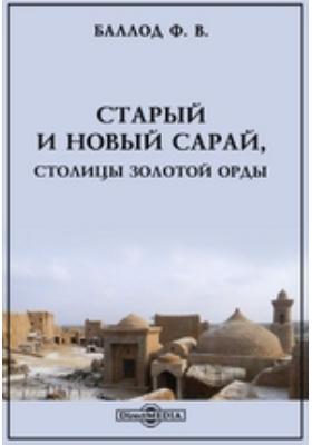 Старый и новый Сарай, столицы Золотой Орды