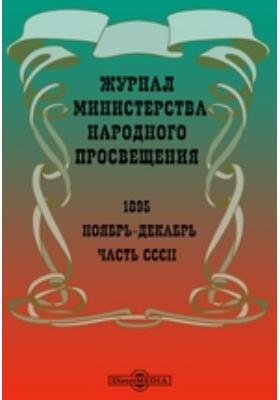 Журнал Министерства Народного Просвещения, Ч. 302. 1895, Ноябрь-декабрь