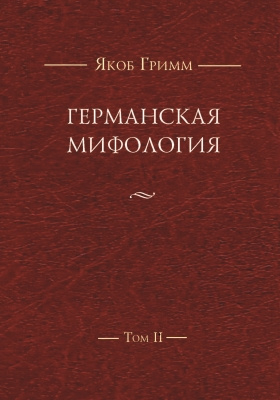Германская мифология: монография. Т. 2