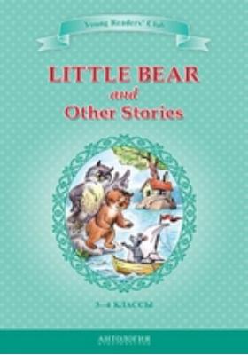 Маленький медвежонок и другие рассказы