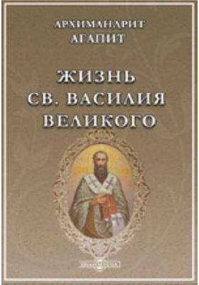 Жизнь св. Василия Великого, архиепископа Кесарии Каппадокийския, и его пастырская деятельность
