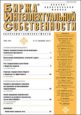 Биржа интеллектуальной собственности : проблемы, решения, факты: журнал. 2018. Том 17, № 12
