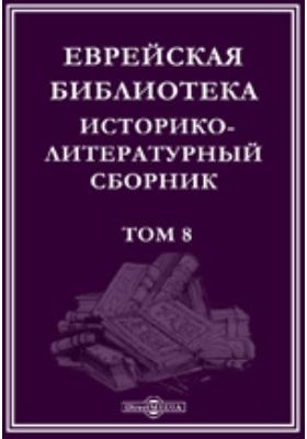 Еврейская библиотека. Историко-литературный сборник: публицистика. Т. 8