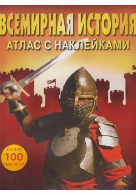 Всемирная история. Атлас с наклейками = Usborne. World History. Sticker Atlas : Более 100 наклеек