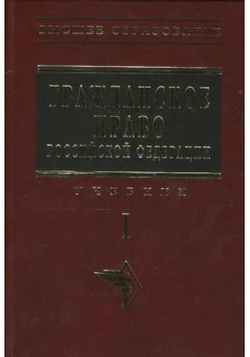 Гражданское право Российской Федерации. Том I : Учебник
