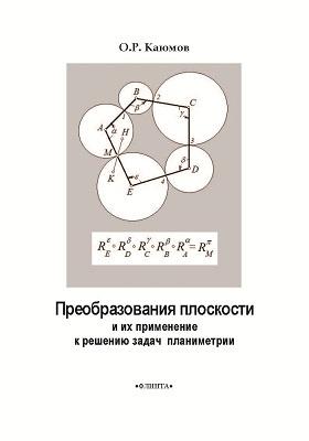 Преобразования плоскости и их применение к решению задач планиметрии: учебное пособие