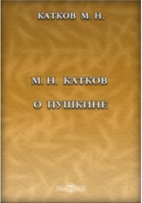 М.Н. Катков о Пушкине