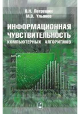 Информационная чувствительность компьютерных алгоритмов: учебное пособие