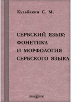 Сербский язык: Фонетика и морфология сербского языка: с картой наречий сербского языка. Пособие к лекциям