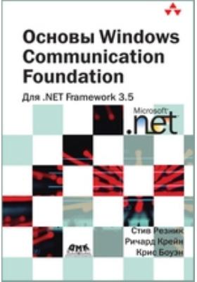 Основы Windows Communication Foundation : для .NET Framework 3.5, пер. с англ.: практические рекомендации