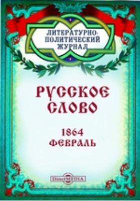Русское слово. 1864. Февраль