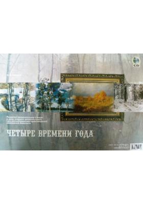 Четыре времени года + CD : Развитие эмоционального мира и речи старших дошкольников при рассматривании произведений пейзажной живописи. Учебно-наглядное пособие