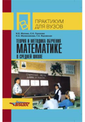 Теория и методика обучения математике в средней школе