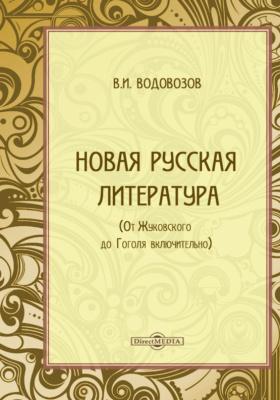 Новая русская литература (От Жуковского до Гоголя включительно)