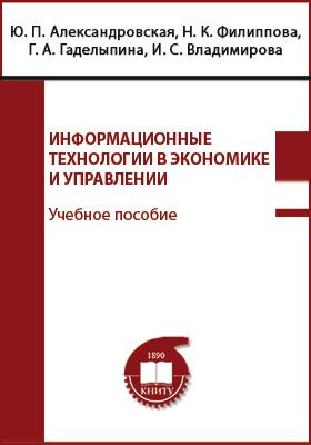 Информационные технологии в экономике и управлении: учебное пособие