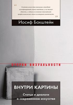 Внутри картины : статьи и диалоги о современном искусстве