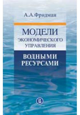 Модели экономического управления водными ресурсами: монография