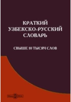 Краткий узбекско-русский словарь : Свыше 10 тысяч слов