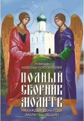 Помощь небесных покровителей. Полный сборник молитв на каждый день года (молитвы общие): духовно-просветительское издание