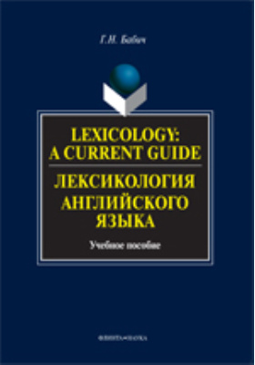 Lexicology: A Current Guide = Лексикология английского языка: учебное ...
